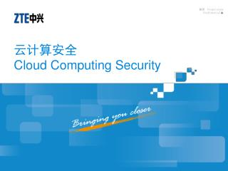 云计算安全 Cloud Computing Security