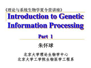 Introduction to Genetic Information Processing Part  1