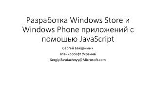 Разработка  Windows Store  и  Windows Phone  приложений с помощью  JavaScript