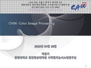 2010 년 04 월 28 일 백준기 중앙대학교 첨단영상대학원 시각및지능시스템연구실