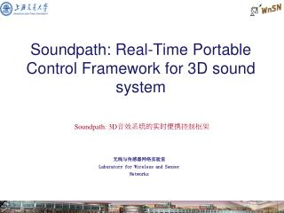 Soundpath : Real-Time  Portable Control Framework for 3D  sound system