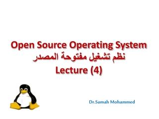 Open Source Operating System نظم تشغيل مفتوحة المصدر Lecture (4)