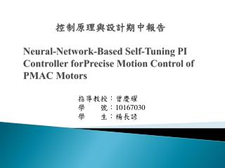 Neural-Network-Based Self-Tuning PI  Controller  forPrecise  Motion Control of  PMAC Motors