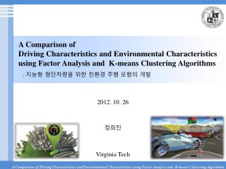 A Comparison of  Driving Characteristics and Environmental Characteristics