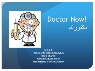 Doctor Now!  دكتورك