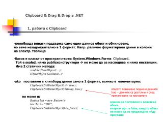 Clipboard & Drag & Drop  в  .NET   1.  работа с  Clipboard