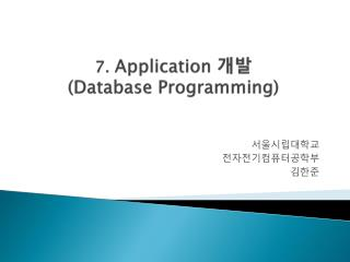 7.  Application  개발 (Database Programming)