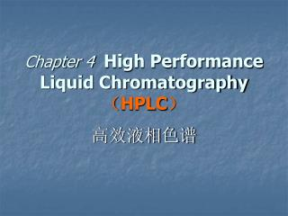 Chapter 4 High Performance Liquid Chromatography ( HPLC )
