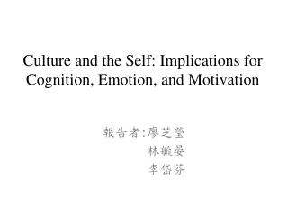 Culture and the Self: Implications for Cognition, Emotion, and Motivation