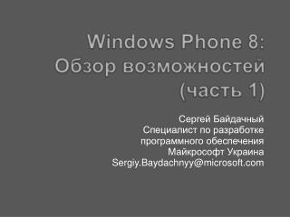 Windows Phone 8:  Обзор возможностей  ( часть 1)