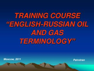 "TRAINING COURSE ""ENGLISH-RUSSIAN OIL AND GAS TERMINOLOGY"""