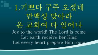 1. 천사  찬송하기를                거룩하신 구주께 Hark! the herald angels sing Glory to the newborn King