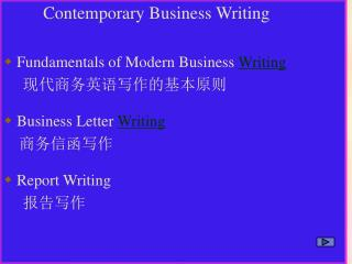 Contemporary Business Writing Fundamentals of Modern Business  Writing      现代商务英语写作的基本原则 Business Letter  Writing     商