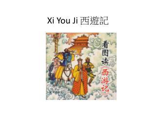 Xi You Ji 西遊記
