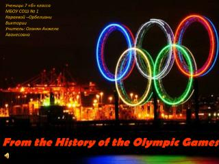 From  the History of the Olympic Games
