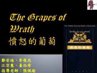 The Grapes of  Wrath 憤怒的葡萄