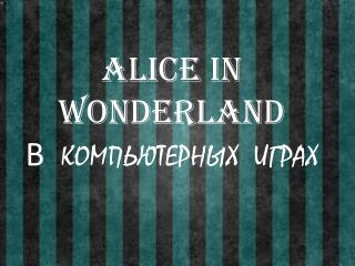 Alice in Wonderland В   КОМПЬЮТЕРНЫХ  ИГРАХ