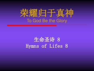 荣耀归于真神 To God Be the Glory