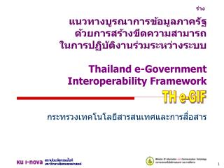 ?????????????????????????? ????????????????????????? ?????????????????????????????? Thailand e-Government  Interoperabil