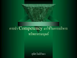 ?????  Competency  ??????????????????????????????
