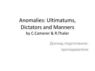 Anomalies: Ultimatums, Dictators and Manners by  C.Camerer  &  R.Thaler