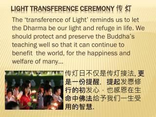 Light Transference Ceremony 传 灯
