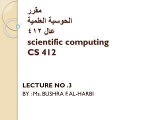 مقرر الحوسبة العلمیة عال ٤١٢ scientific computing CS 412