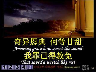 奇异恩典 何等甘甜 Amazing grace how sweet the sound 我罪已得赦免 That saved a wretch like me!