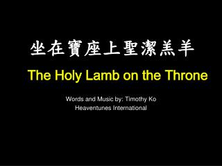 坐在寶座上聖潔羔羊 The Holy Lamb on the Throne
