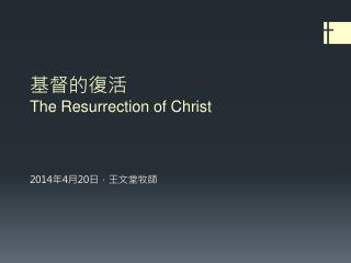 基督的復活 The  Resurrection of Christ