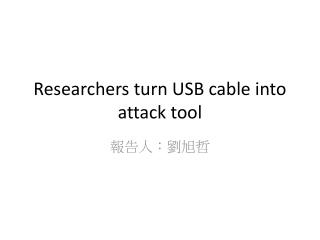 Researchers turn USB cable into attack tool
