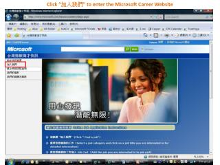 "Click  "" 加入我們 "" to enter the Microsoft Career Website"