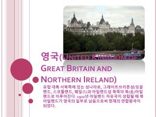 영국 (United Kingdom of Great Britain and Northern Ireland)