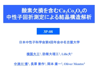 日本中性子科学会第 8 回年会@名古屋大学 横国大工 1 , 防衛大理工 2 , Lille 大 3