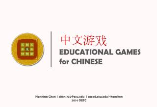 中文游戏 EDUCATIONAL GAMES for CHINESE