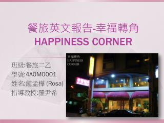 餐旅英文報告 - 幸福轉角 HAPPINESS CORNER