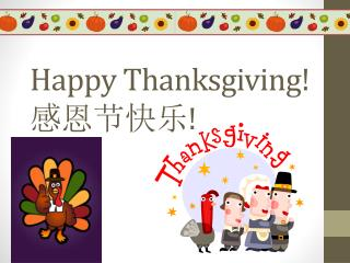 Happy Thanksgiving! 感恩节快乐 !