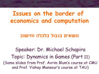 Issues on the border of  economics and computation נושאים בגבול כלכלה וחישוב