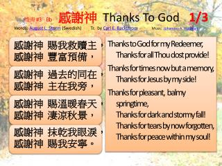 Thanks to God for my Redeemer, Thanks for all Thou dost provide!