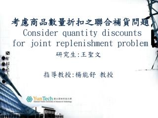 考慮商品數量折扣之聯合補貨問題  Consider quantity discounts for joint replenishment problem
