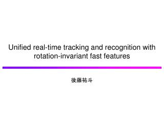 Unified real-time tracking and recognition with rotation-invariant fast features