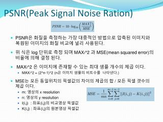 PSNR(Peak Signal Noise Ration)
