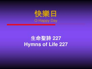 快樂日 O Happy Day
