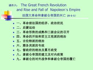 课件六: The Great French Revolution        and Rise and Fall of  Napoleon ' s Empire 法国大革命和拿破仑帝国的兴亡 (6-1-1 )