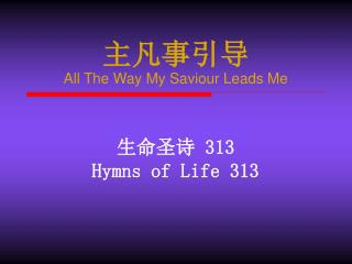 主凡事引导 All The Way My Saviour Leads Me