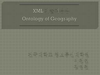 Ontology of Geography