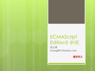 ECMAScript  Edition5  小试