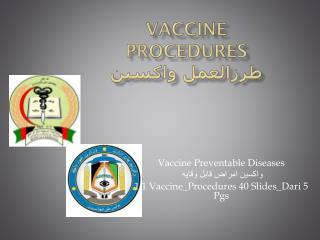 Vaccine Procedures طرزالعمل واکسین