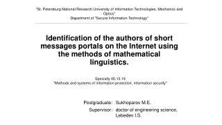 """St. Petersburg National Research University of Information Technologies, Mechanics and Optics"""
