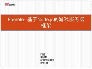 Pomelo — 基于 Node.js 的游戏服务器框架